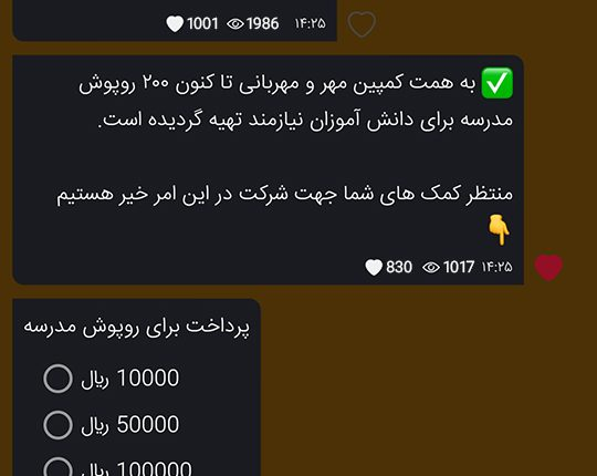 سروش یا تلگرام