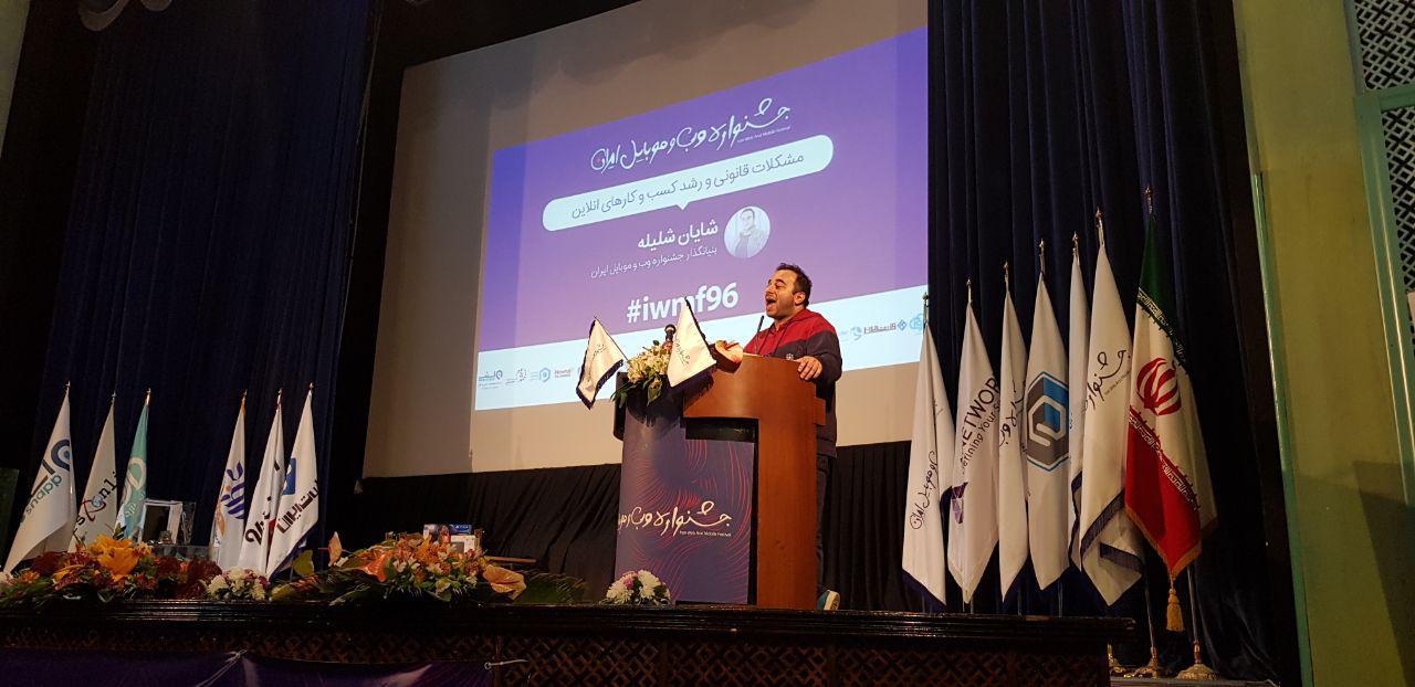 شایان شلیله در جشنواره وب و موبایل ۹۶