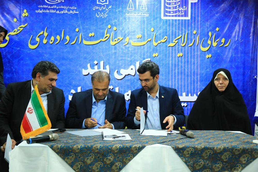 Photo of الکامپ ۹۷ – روز اول : امضای لایحه صیانت از دادههای شخصی توسط وزیر ارتباطات