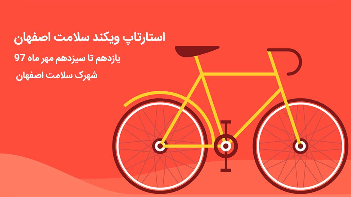 Photo of در استارتاپ ویکند گردشگری سلامت اصفهان منتظرتونم :)