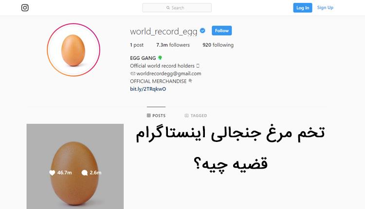 Photo of تخم مرغ مرموزی که پرلایک ترین پست اینستاگرامی میشود!