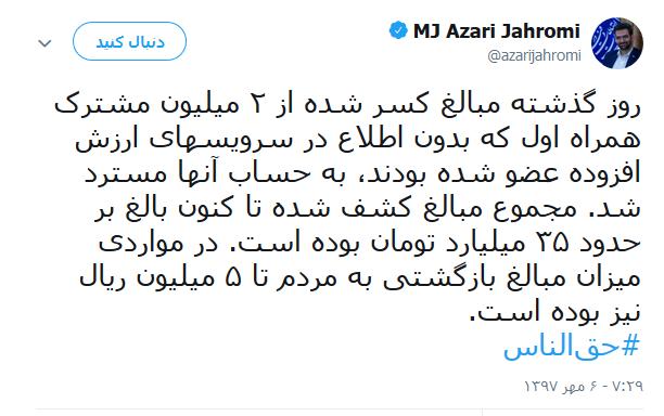 توییت محمد جواد آذری جهرمی درباره سرویس های ارزش افزوده