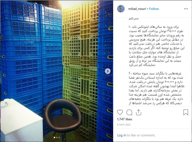 نمایشگاه اینوتکس 2019